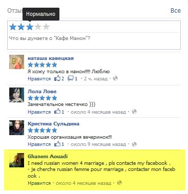 Спам на страницах Фейсбук