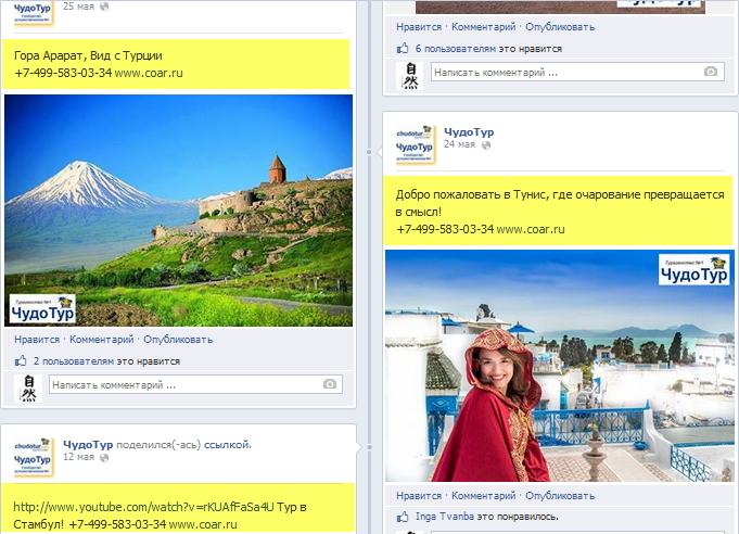 Что нельзя делать на Фейсбук