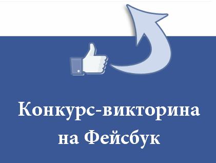 Конкурс-викторина на Фейсбук