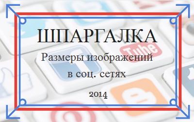 Шпаргалка 2014 - размеры изображений в социальных сетях