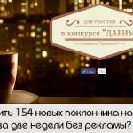 Эффективне конкурсы на страницах Фейсбук