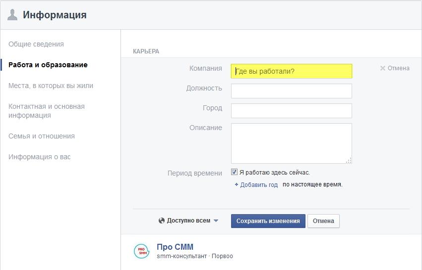 Как добавить страницу Фейсбук как место работы - вставляем идентификационный код страницы