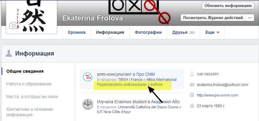 Как добавить страницу Фейсбук как место работы - редактировать информацию о работе