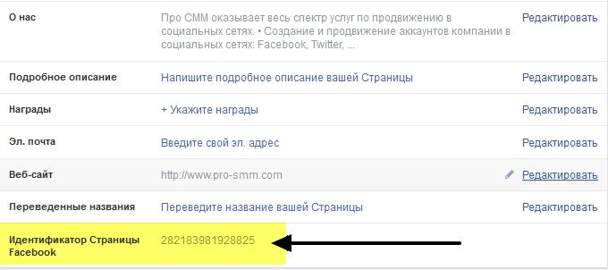 Как найти идентификационный номер страницы на Фейсбук