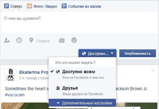 Как сделать чтобы на фейсбуке не видели моих друзей