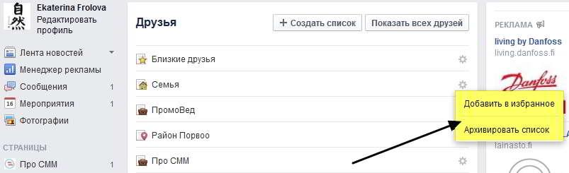 Секретные функции на Фейсбук - Списки друзей