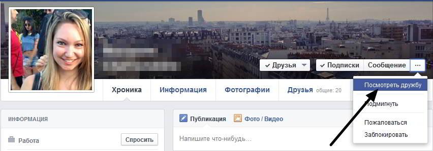 Секретные функции на Фейсбук - просмотреть дружбу