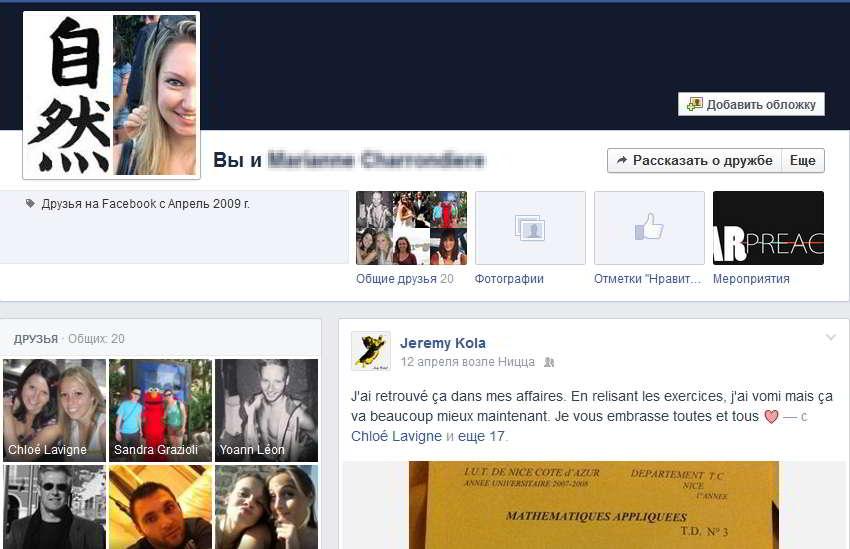 Страницы дружбы на Фейсбук
