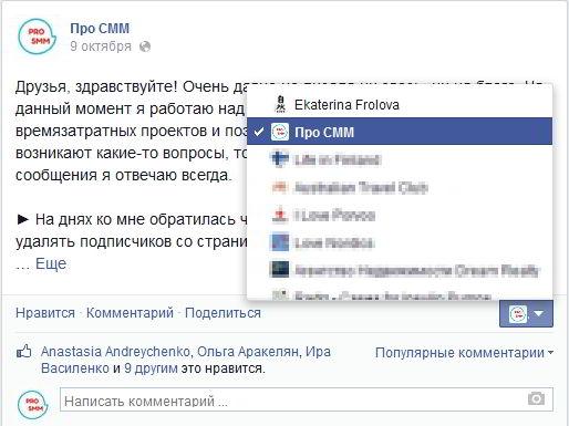 Комментарии и лайки от вашего имени или имени страницы на Фейсбук