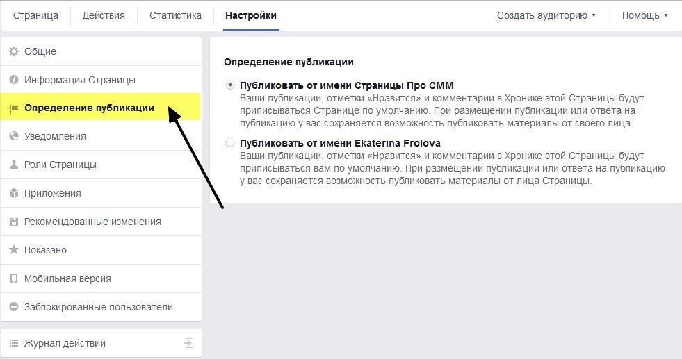 Определение публикации в настройках Фейсбук