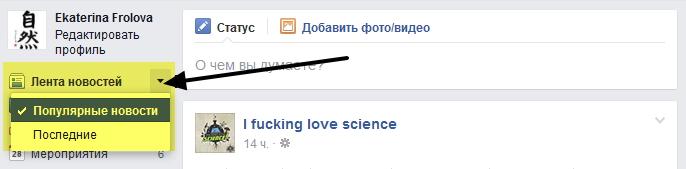 Показ новостей в ленте на Фейсбук
