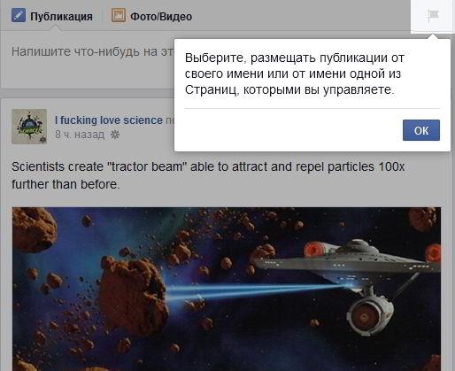 Новая функция на Фейсбук: лайки и комментарии от имени страницы