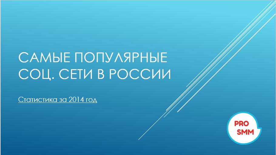 Самые популярные социальные сети в России 2014