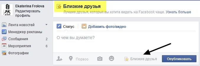 Списки друзей на Фейсбук