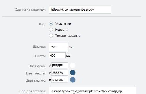 Как вставить виджет сообщества Вконтакте в сайт