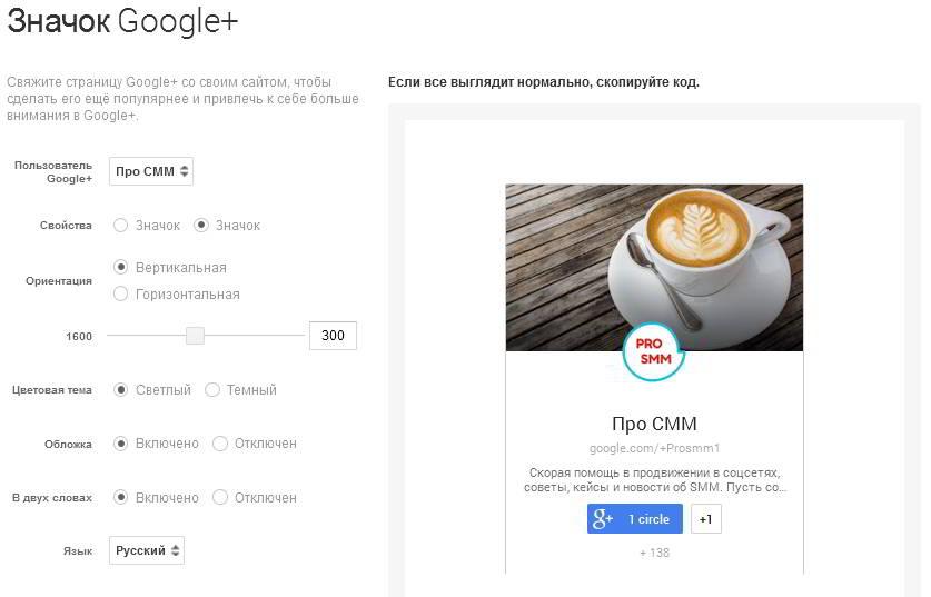 Как вставить виджет Google+ в сайт
