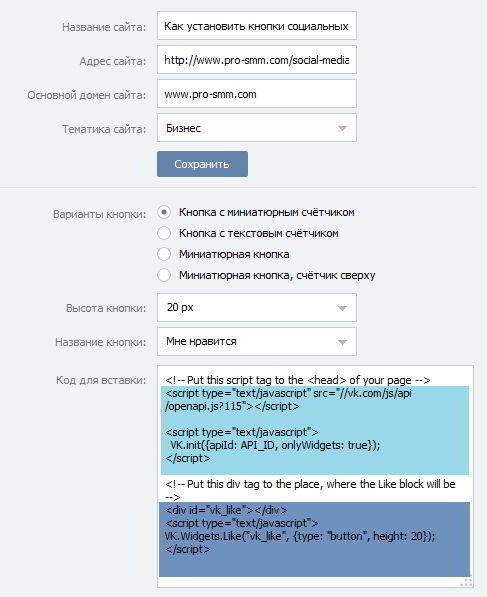 Как вставить кнопку Вконтакте Мне Нравится в сайт