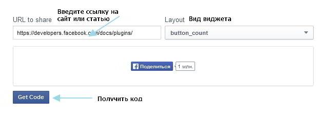Как вставить кнопку Поделиться на сайт