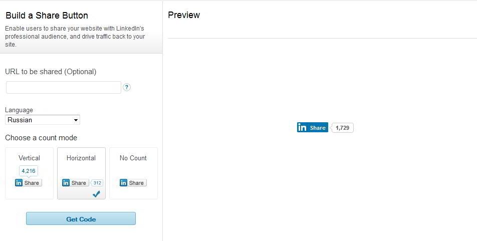 Как вставить кнопку Поделиться на LinkedIn в сайт 2