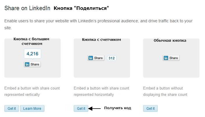 Как вставить кнопку Поделиться на LinkedIn в сайт