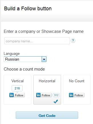 Как вставить кнопку Подписаться на обновления компании в LinkedIn в сайт