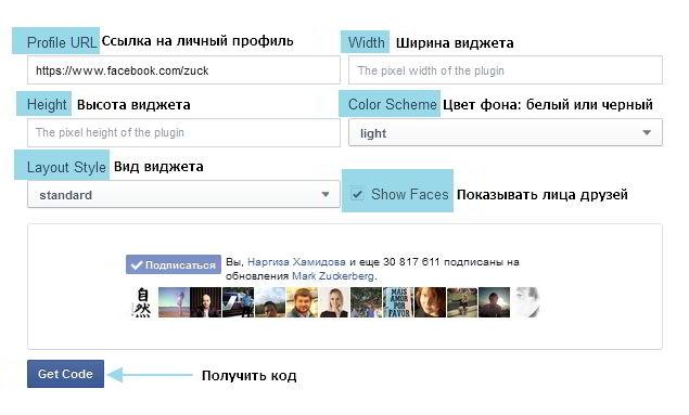 Как вставить кнопку Подписаться на сайт