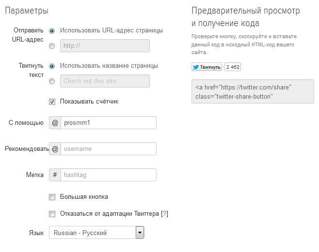 Как вставить кнопку Твитнуть на сайт