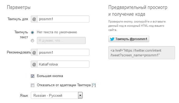 Как вставить кнопку Упомянуть в Твиттер на сайт