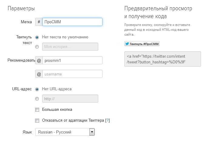 Как вставить кнопку твиттер хэштег на сайт