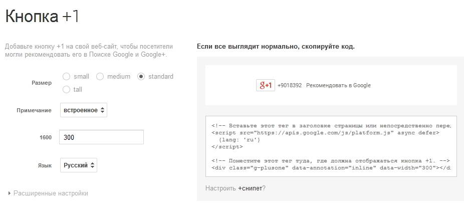Как вставить кнопку +1 Google+ в сайт