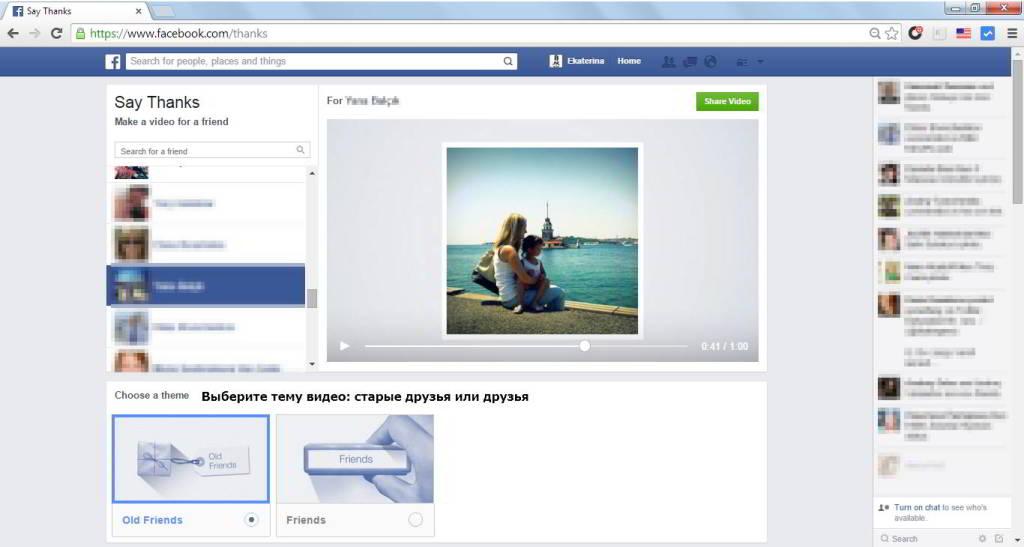 Как создать видео открытку Say Thanks на Фейсбук