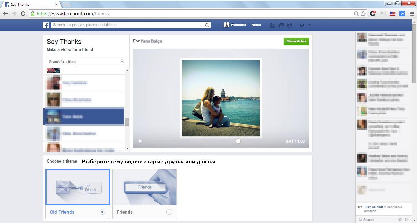 Как отправлять открытки в фейсбук