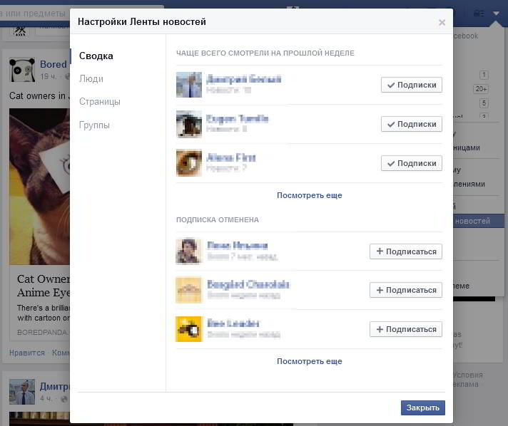 Настройки ленты новостей на Фейсбук