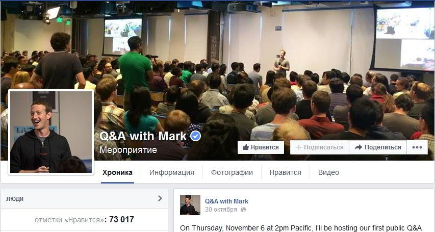 """Первая публичная сессия """"вопрос-ответ"""" с основателем Фейсбук Марком Цукербергом"""