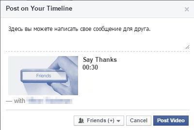 Как в фейсбук поздравить открыткой 40