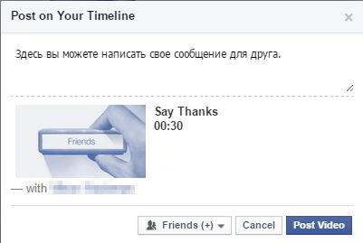 Поделиться видео открыткой с друзьями на Фейсбук