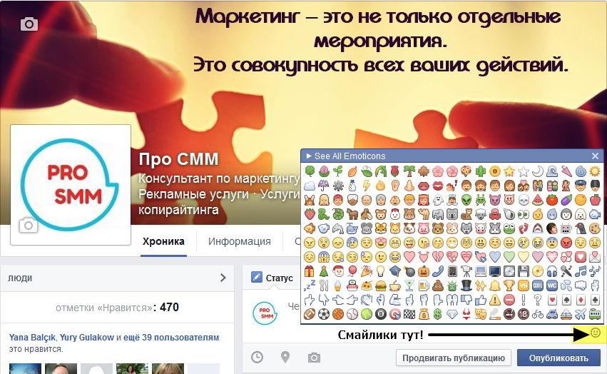 Секретные смайлики на Фейсбук