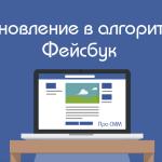 Фейсбук начинает группировать публикации пользователей групп и страниц