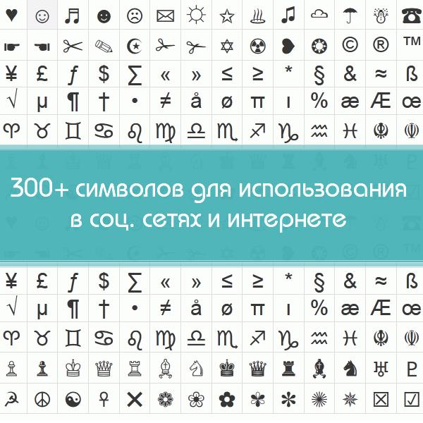 300+ символов для использования в соц. сетях и интернете
