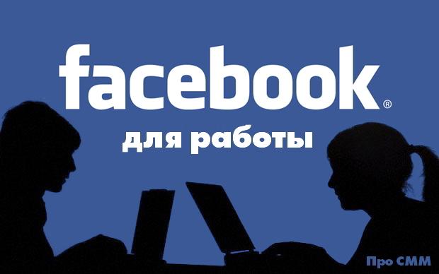 """Секретный проект Фейсбук - """"Facebook for work"""" или """"Фейсбук для работы"""""""