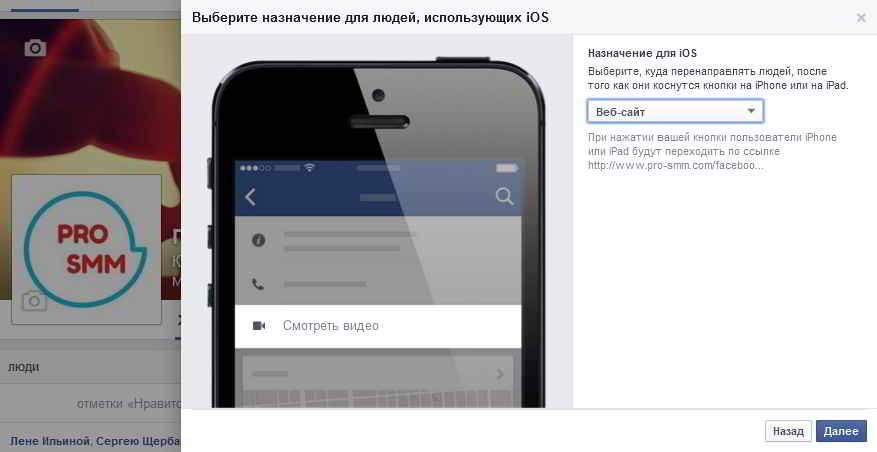 Выберите назначение для людей, использующих iOS