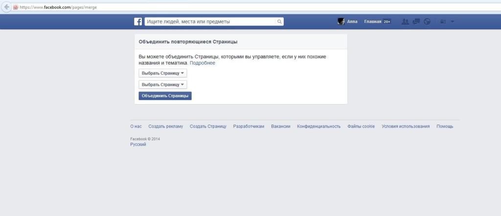 Как объединить повторяющиеся страницы (дупликаты) на Фейсбук