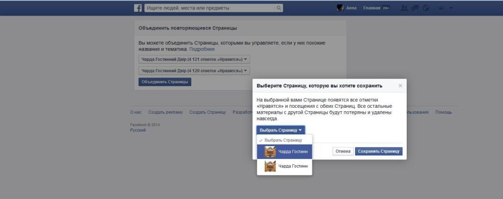 Как работает фейсбук