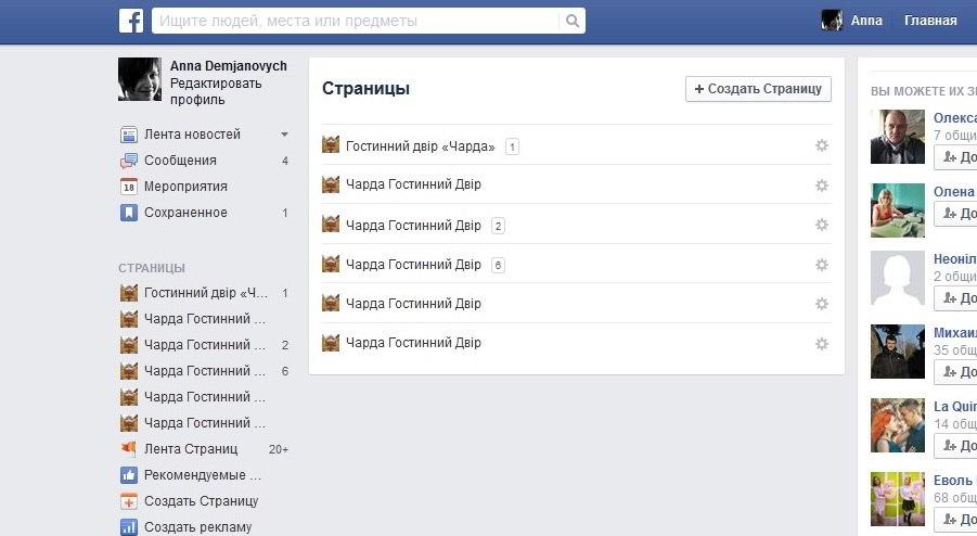 Как объединить повторяющиеся страницы (дубликаты) на Фейсбук