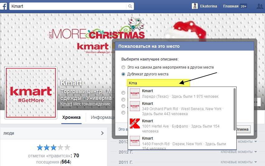 Как подать заявку на удаление страницы-дубликата на Фейсбук - шаг 2