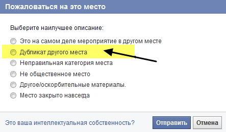 Как подать заявку на удаление страницы-дубликата на Фейсбук