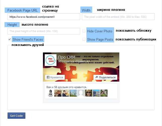 Как установить плагин страницы Фейсбук на сайт