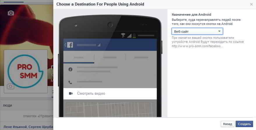 Кнопка призыв к действию для людей, использующих Android