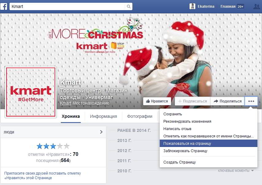 Пожаловаться на страницу-дубликат на Фейсбук