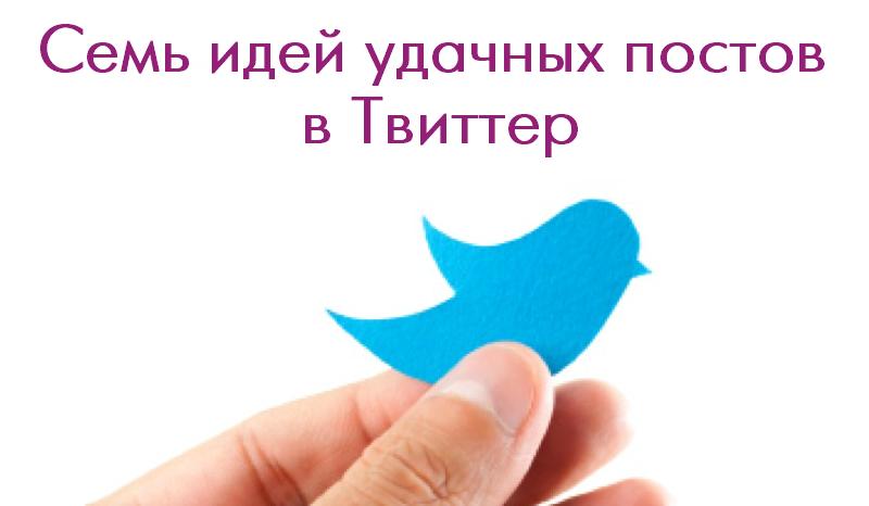 Семь идей удачных постов в Твиттер